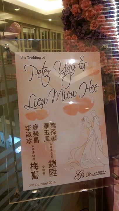 Plakat informujący o weselu przy wejściu do restauracji